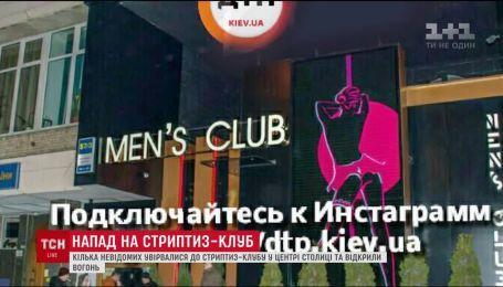 У Києві невідомі ввірвалися в стрип-клуб та влаштували хаотичну стрілянину