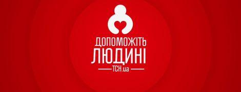 Ви можете врятувати життя Володимира