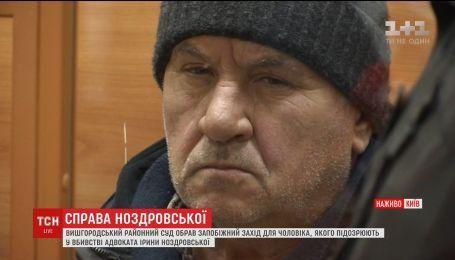 Суд выбил меру пресечения для подозреваемого в убийстве Ноздровськой