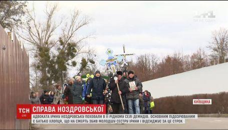 В родном селе Демидов попрощались с адвокатом Ириной Ноздровськой
