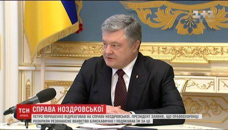 Порошенко прокомментировал расследование дела Ирины Ноздровськой