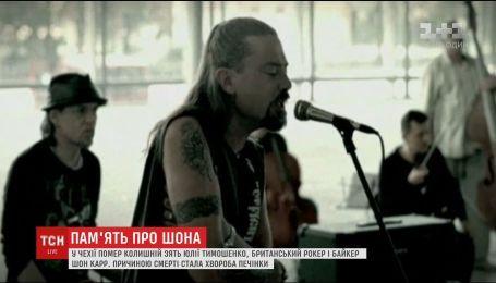Стала известна причина смерти бывшего зятя Юлии Тимошенко