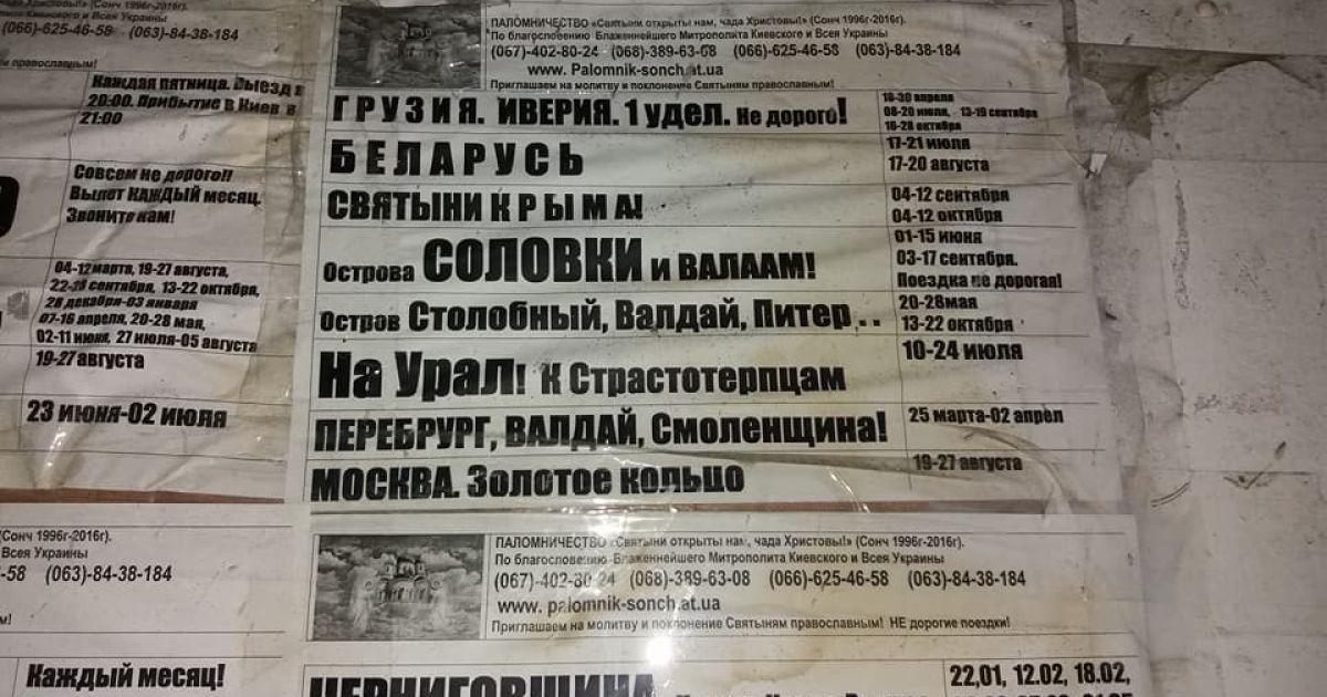 @ С14 Чернигов / Facebook