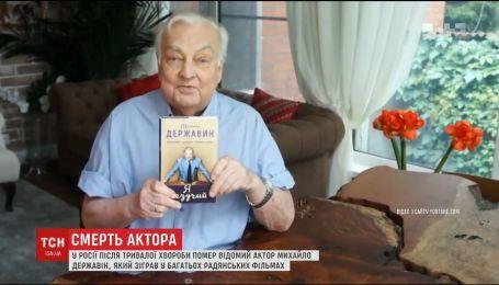 У Росії помер популярний актор Михайло Державін