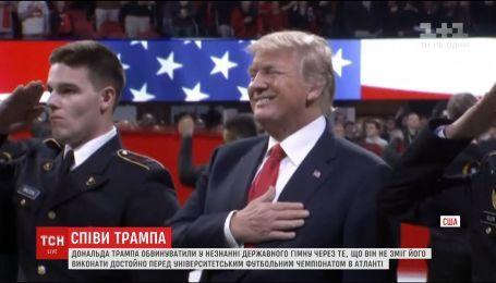 Дональда Трампа обвиняют в незнании государственного гимна