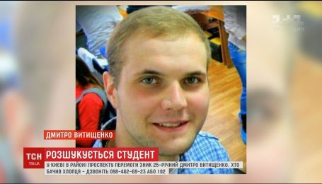 У Києві тривають пошуки студента Національного медичного університету Дмитра Витищенка