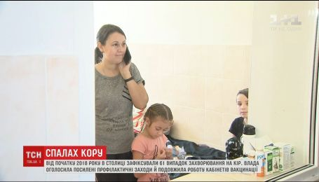 У Києві заборонять відвідувати освітні заклади дітям, які не вакциновані від кору