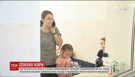 В Киеве запретят посещать образовательные учреждения детям, которые не вакцинированы от кори
