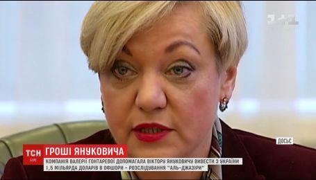 """""""Аль-Джазіра"""" запевняє, що компанія Гонтаревої допомагала Януковичу вивести гроші в офшори"""