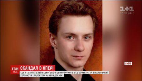 Соліста балету Львівської опери звинувачують у сепаратизмі та фінансуванні терористів