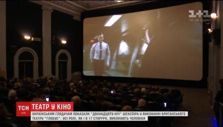 "Британська театральна вистава ""Глобус"" спричинила фурор у Києві"