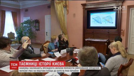 Ученые призывают президента Украины перенести празднование очередной годовщины крещения Руси