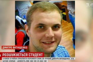В Киеве перед Різвдом загадочно исчез студент медицинского университета