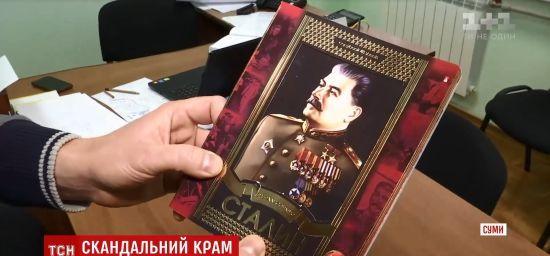 У Сумах надійшли у продаж зошити з георгіївськими стрічками та портретами Сталіна