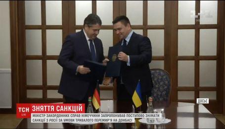 Міністр закордонних справ Німеччини запропонував поступово знімати санкції з Росії