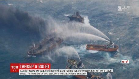 Вблизи Китая взорвался нефтяной танкер