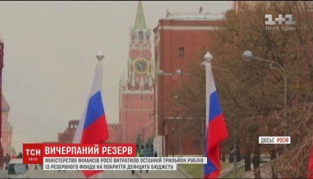 Міністерство фінансів РФ витратило останній трильйон із резервного фонду