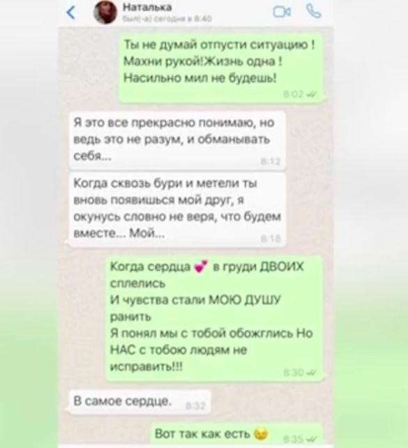 Переписка Наталії Краско з коханцем