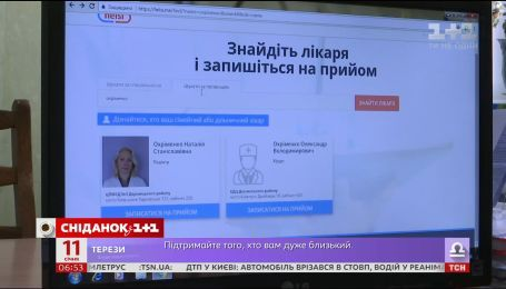 Українці вже мають право обирати сімейного лікаря