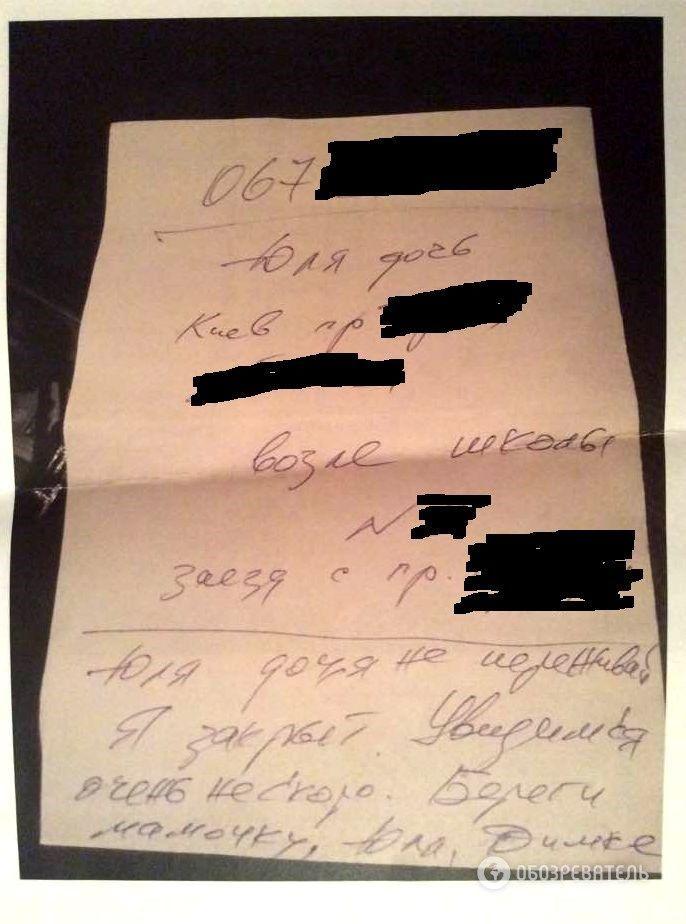 з'явилося фото записки Россошанського рідним, яку він написав після затримання_1