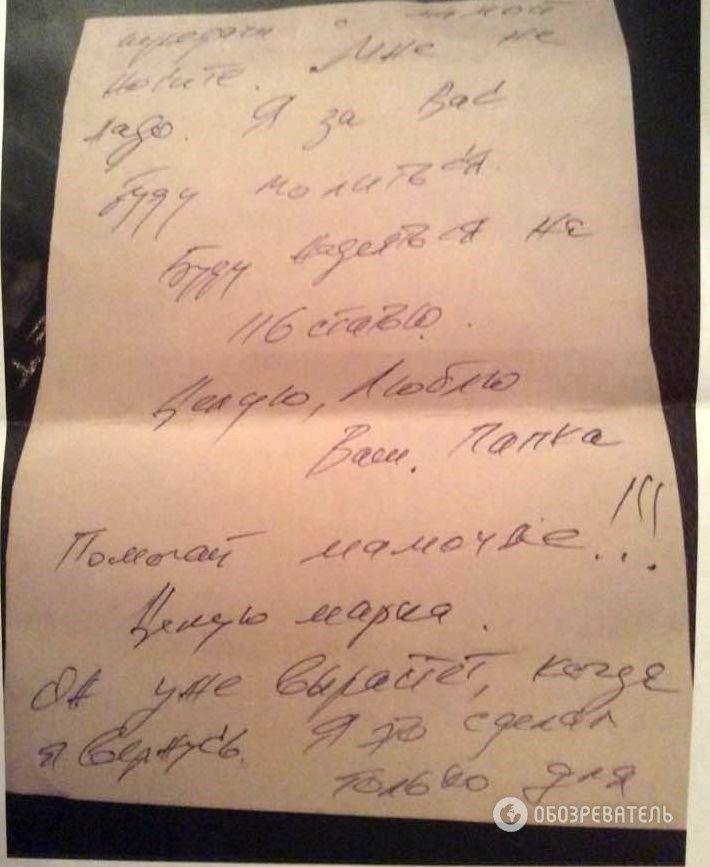 з'явилося фото записки Россошанського рідним, яку він написав після затримання_2