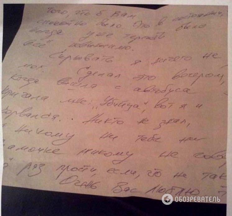 з'явилося фото записки Россошанського рідним, яку він написав після затримання_3