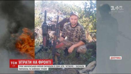 В зоне АТО погибли трое украинских военнослужащих, четверо - ранены