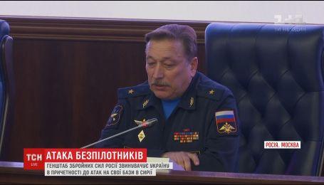 Генштаб Збройних сил Росії звинувачує Україну в імовірній причетності до атак на свої бази в Сирії