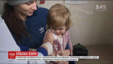 У столиці проти кору вакцинували вп'ятеро більше дітей, ніж зазвичай