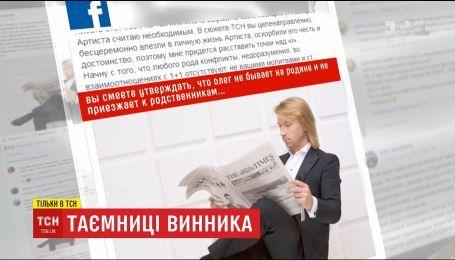 После сюжета о семье Олега Винника на ТСН посыпались проклятия и угрозы судом