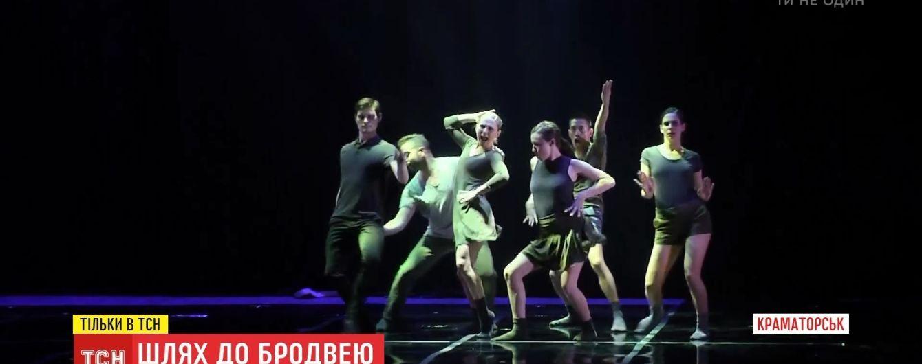 Американці заповзялися за два тижні поставити бродвейський мюзикл в Україні