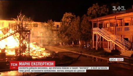 """Експерти дійшли висновку, що встановити причину пожежі в дитячому таборі """"Вікторія"""" неможливо"""