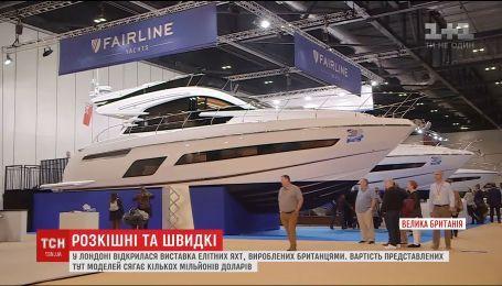 У Лондоні відкрилася виставка елітних яхт від британських виробників