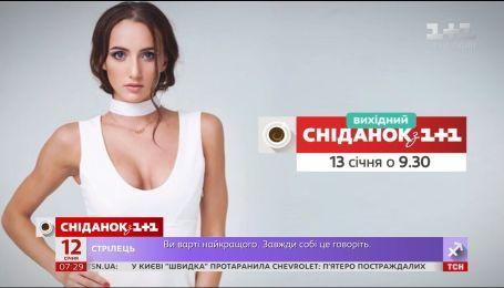 "Анна Ризатдинова даст первое интервью после рождения в ""Сніданке. Вихідний"""