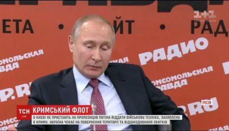У столиці не пристають на пропозицію Путіна віддати військову техніку, захоплену в Криму