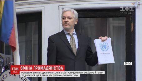 Засновник WikiLeaks Джуліан Ассанж став громадянином Еквадору, не відвідуючи країни