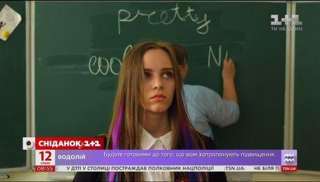 """Реальные истории из жизни учеников, родителей и учителей в новом сериале """"Школа"""""""