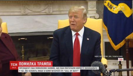Трамп помилково заявив, що США постачали Норвегії винищувачі, які існують лише у комп'ютерній грі