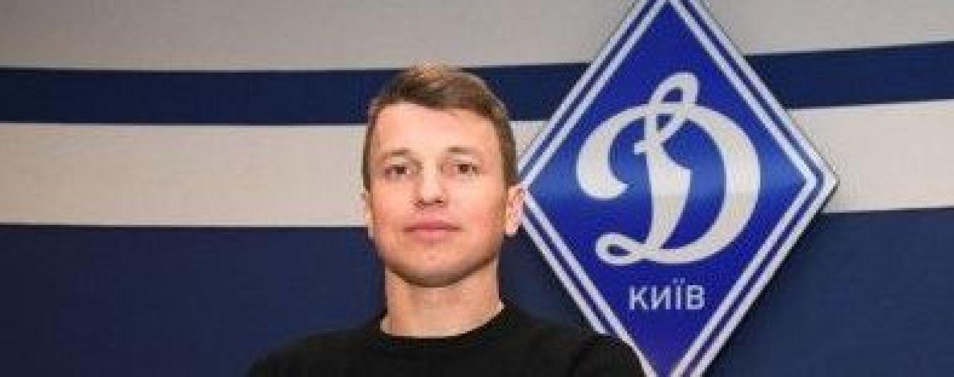 """Офіційно: Ротань став гравцем """"Динамо"""""""