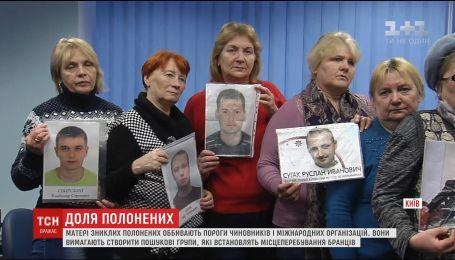 Матері зниклих українських бранців вимагають створення пошукових груп