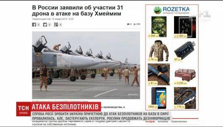 У РФ заявили про участь України у бомбардуванні бази у Сирії