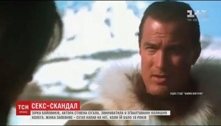 Актера Стивена Сигала обвинили в изнасиловании