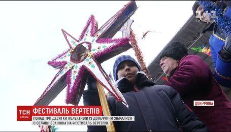 Десятки творческих коллективов из Донецкой области устроили фестиваль вертепа в зоне АТО
