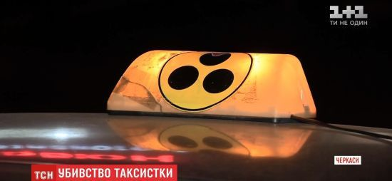 Брат убитої в Черкасах таксистки розповів, скільки грошей забрали грабіжники