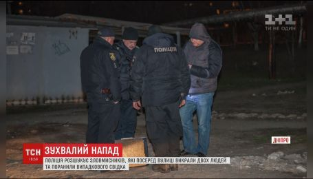 У Дніпрі розшукують зловмисників, які посеред вулиці викрали двох людей