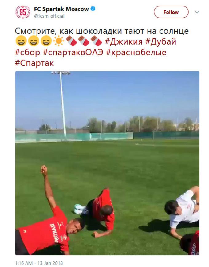 "ФК ""Спартак"""