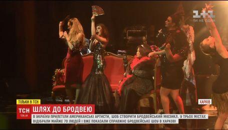 Американська команда зуміла створити бродвейській мюзикл в Україні за два тижні