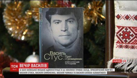 В КГГА устроили вечер памяти известных украинских Васильев