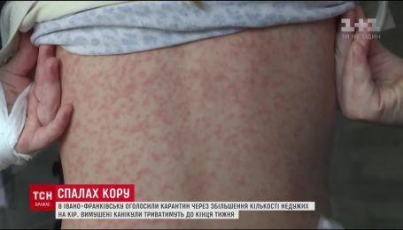 У школах Івано-Франківська через кір оголосили карантин