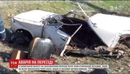 В Запорожской области водитель легковушки чудом спасся, попав под поезд